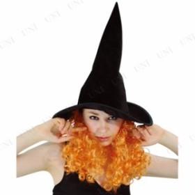 ウィッチハット(オレンジカーリーヘアー付き) コスプレ 衣装 ハロウィン 大人用 パーティーグッズ 帽子 かぶりもの キャップ 魔女 ハロウ