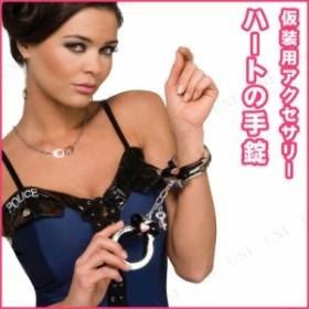 ハートハンズカフス コスプレ 衣装 ハロウィン ハロウィン 衣装 プチ仮装 変装グッズ パーティーグッズ おもちゃの手錠
