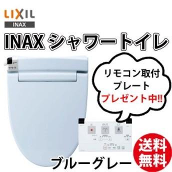 【リモコン取付プレート プレゼント メール便発送】 INAX LIXIL イナックス シャワートイレ CW-RT10 BB7 ブルーグレー