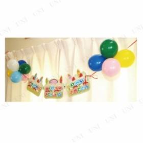 おたんじょうびバナーセット パーティーグッズ バルーン 風船 飾り付け 誕生日 パーティー用品 イベント用品 バースデーバルーン 誕生会