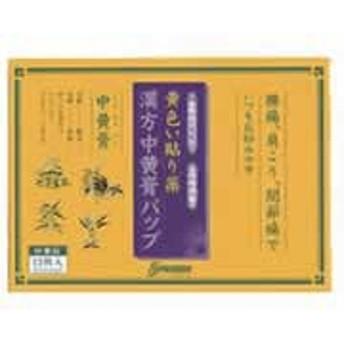 【漢方中黄膏パップ 12枚 第2類医薬品 4987107600318】