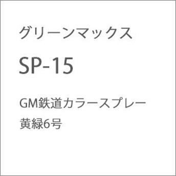 グリーンマックス SP-15 GM鉄道カラースプレー 黄緑6号 GM SP-15【返品種別B】