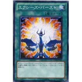 エクシーズ・バースト  ノーマル ORCS-JP061【遊戯王カード】【魔法カード】