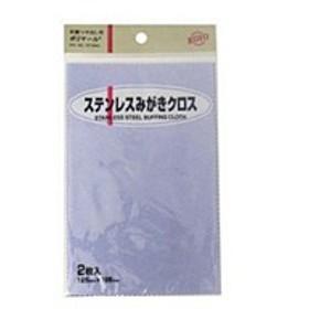 KOYO ポリマールステンみがき 2枚 125X195【日用大工・園芸用品館】