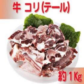 【クール便選択必要!】牛 コリ(テール) 約1Kg★韓国食品市場★韓国食材/豚肉 /スンデ/豚バラ肉スライス/焼肉