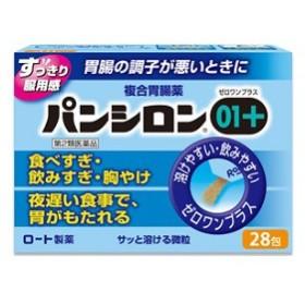 【第2類医薬品】パンシロン01+(パンシロン ゼロワンプラス)28包【複合胃腸薬】飲みすぎ・食べすぎ・胸やけに!