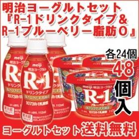 [R-1ドリンク][R-1ブルーベリーカップ]【各24個】セット 明治 食べるタイプと飲むヨーグルト【送料無料】【クール便】b-c-48