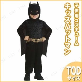 キッズ用バットマンダークナイトTod 仮装 衣装 コスプレ ハロウィン 子供 キッズ コスチューム 子ども用 男の子 アメコミ バットマン こ