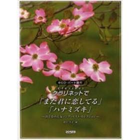 送料無料有/[書籍]楽譜 クラリネットで「また君に恋してる」「ハナミズキ」 おとなの人気ソング・ベスト・セレクション CD・パート譜付/