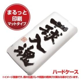 docomo AQUOS PHONE EX SH-04E ハードケース【まるっと印刷 OE805 一球入魂 ホワイト マット調】横まで印刷(アクオス