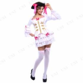海賊 白 仮装 衣装 コスプレ ハロウィン 余興 コスチューム 大人用 女性 パイレーツ 女海賊 女性用 レディース パーティーグッズ