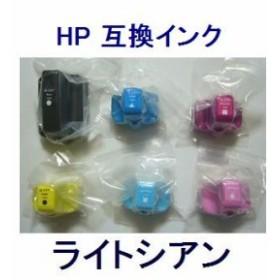 ■ICチップ付 HP用 互換インク HP177LC ライトシアン
