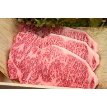 九州産黒毛和牛 A4サーロインステーキ 200g×3枚 /お歳暮/ギフト