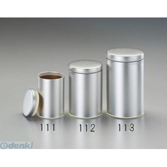 [EA508SC-111] φ75x120mm スチール製容器 EA508SC111【キャンセル不可】