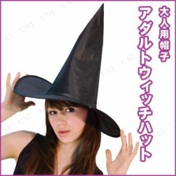 アダルトウィッチハット コスプレ 衣装 ハロウィン 大人用 パーティーグッズ かぶりもの 魔女 ハロウィン 衣装 プチ仮装 変装グッズ ぼう