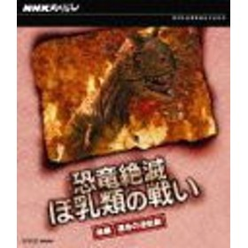 送料無料有/[Blu-ray]/NHKスペシャル 恐竜絶滅 ほ乳類の戦い 後編 [Blu-ray]/ドキュメンタリー/NSBS-14855