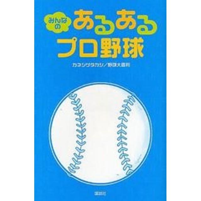 [書籍]みんなのあるあるプロ野球/カネシゲタカシ/著/NEOBK-1219344