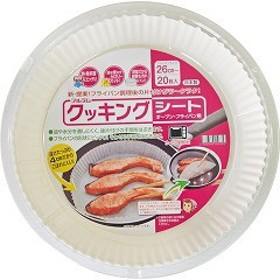 クッキングシート オーブン・フライパン用 26cm~(20枚入)[クッキングシート]