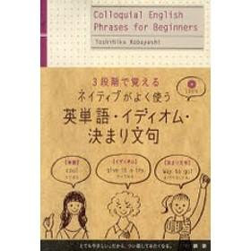 [書籍]CDブック 英単語・イディオム・決まり文/小林 敏彦/NEOBK-908806
