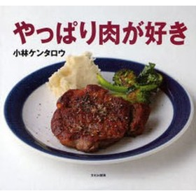 [書籍]やっぱり肉が好き/小林ケンタロウ/著/NEOBK-1016103