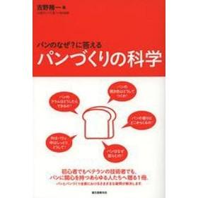 [書籍]パンづくりの科学 パンのなぜに答える/吉野精一/著/NEOBK-1354116