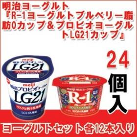 明治『R-1ヨーグルトブルーベリー脂肪0 カップ』『プロビオヨーグルトLG21 カップ』セット各12個入(計24個) c-d-24