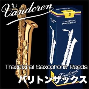 Vandoren/バリトンサックスリード Traditional【バンドレン/バンドーレン】