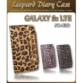 015266126b docomo GALAXY S2 LTE SC-03D ケース / カバー レオパードゼブラ手帳ケース ギャラクシーs2