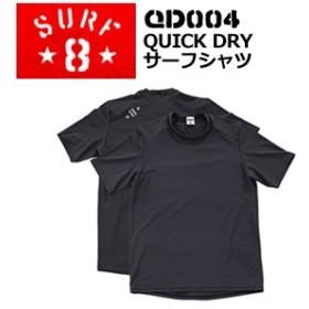 サーフウェアー,SURF8,サーフエイト●QUICK DRY サーフシャツ QD004