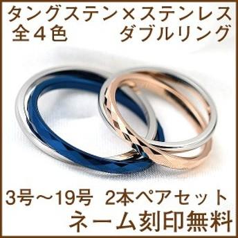 ペアリング 刻印無料 送料無料 タングステン×ステンレス 2連 リング 2mm 幅 ダブル リング 指輪 宅急便