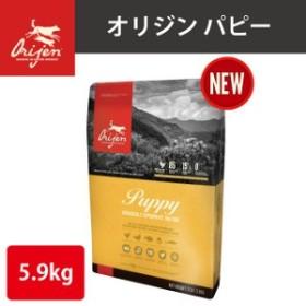 オリジン パピー 5.9kg 正規品