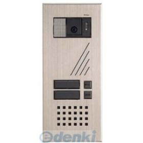 アイホン[KB-2DAR] 【納期:約1ヶ月半】 カラーカメラ付玄関子機 2ヶ所呼出カラーカメラ付玄関子機 KB2DAR