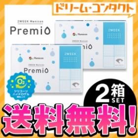 ◆メール便送料無料◆2ウィークメニコンプレミオ 2箱セット ネコポス 2week クリアコンタクトレンズ