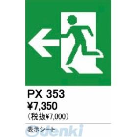 オーデリック(ODELIC)[PX353] 住宅用照明器具誘導灯用表示シート PX353