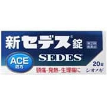 【新セデス錠(PTP) 20錠 指定第2類医薬品 4987087022254】