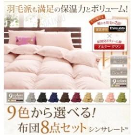 布団セット シングルサイズ 掛け布団 ボックスシーツ 敷きパッド 枕 カバー付き布団8点ベッドタイプ SIN