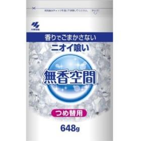 小林製薬 無香空間 特大 つめかえ用 648G (0914-0104)