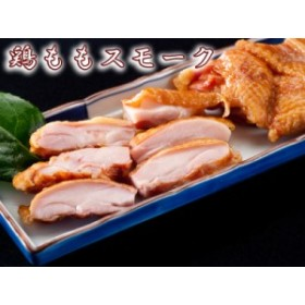 【送料無料】丹精こめて作った特製鶏ももスモーク(4パック) レンジ調理OK 簡単調理