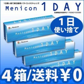 【送料無料】【4箱】メニコンワンデー/menicon/メニコン1DAY/1day/4箱セット/1日使い捨てコンタクトレンズ/ソフトコンタクト/激安