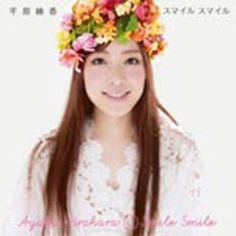 スマイル スマイル/平原綾香[CD]【返品種別A】