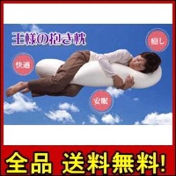【すぐ使えるクーポン進呈中】【送料無料!ポイント2%】リラックス・快眠・癒し♪『王様の抱き枕』