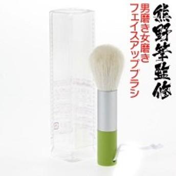 【男磨き女磨き フェイスアップブラシ】3個で送料無料、5個で1個オマケ!山羊の毛を使用!熊野筆とコラボしたフェイスアップブラシ