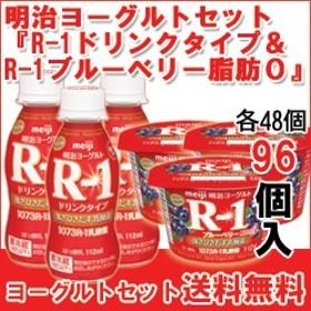 明治『R-1ドリンクタイプ』『R-1ブルーベリー脂肪0』セット各48個入(計96個)b-c-96