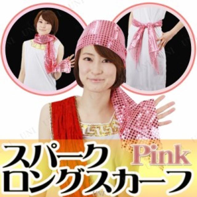 !! スパークロングスカーフ ピンク コスプレ 衣装 ハロウィン パーティーグッズ かぶりもの ハット ハロウィン 衣装 プチ仮装 変装グッズ