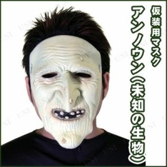 アンノウンマスク コスプレ 衣装 ハロウィン パーティーグッズ かぶりもの 怖い マスク ハロウィン 衣装 プチ仮装 変装グッズ ホラーマス
