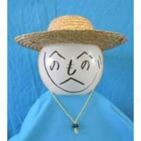 ストローハット M コスプレ 衣装 ハロウィン パーティーグッズ かぶりもの ハロウィン 衣装 プチ仮装 変装グッズ 帽子 ぼうし キャップ