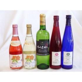 甘口ワイン 5本セット 山梨県勝沼×北海道小樽 甘口ワイン(白 ロゼ)500ml×4本 720ml×1本ギフト のし可