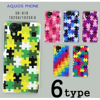 AQUOS PHONE SH-01D/102SH/102SHIIケースカバー パズル柄 スマートフォンケース