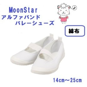 Moon Star ムーンスター アルファバンド バレーシューズ 14cm-25cm