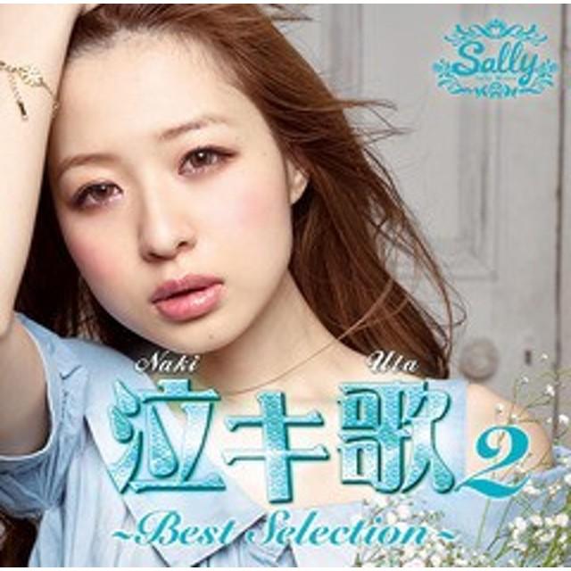 送料無料有/[CD]/三浦サリー/泣キ歌2 ~Best Selection~/FLCF-4466